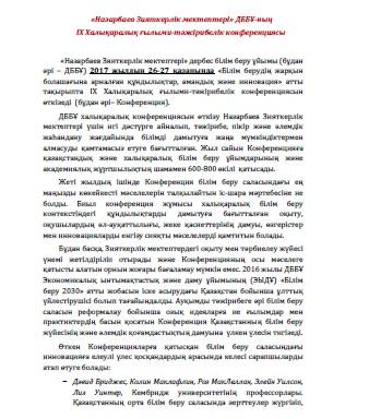 http://conferences.nis.edu.kz/wp-content/uploads/2017/04/kaz-info-letter-image.jpg