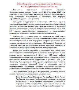 http://conferences.nis.edu.kz/wp-content/uploads/2017/04/rus-info-letter-image.jpg