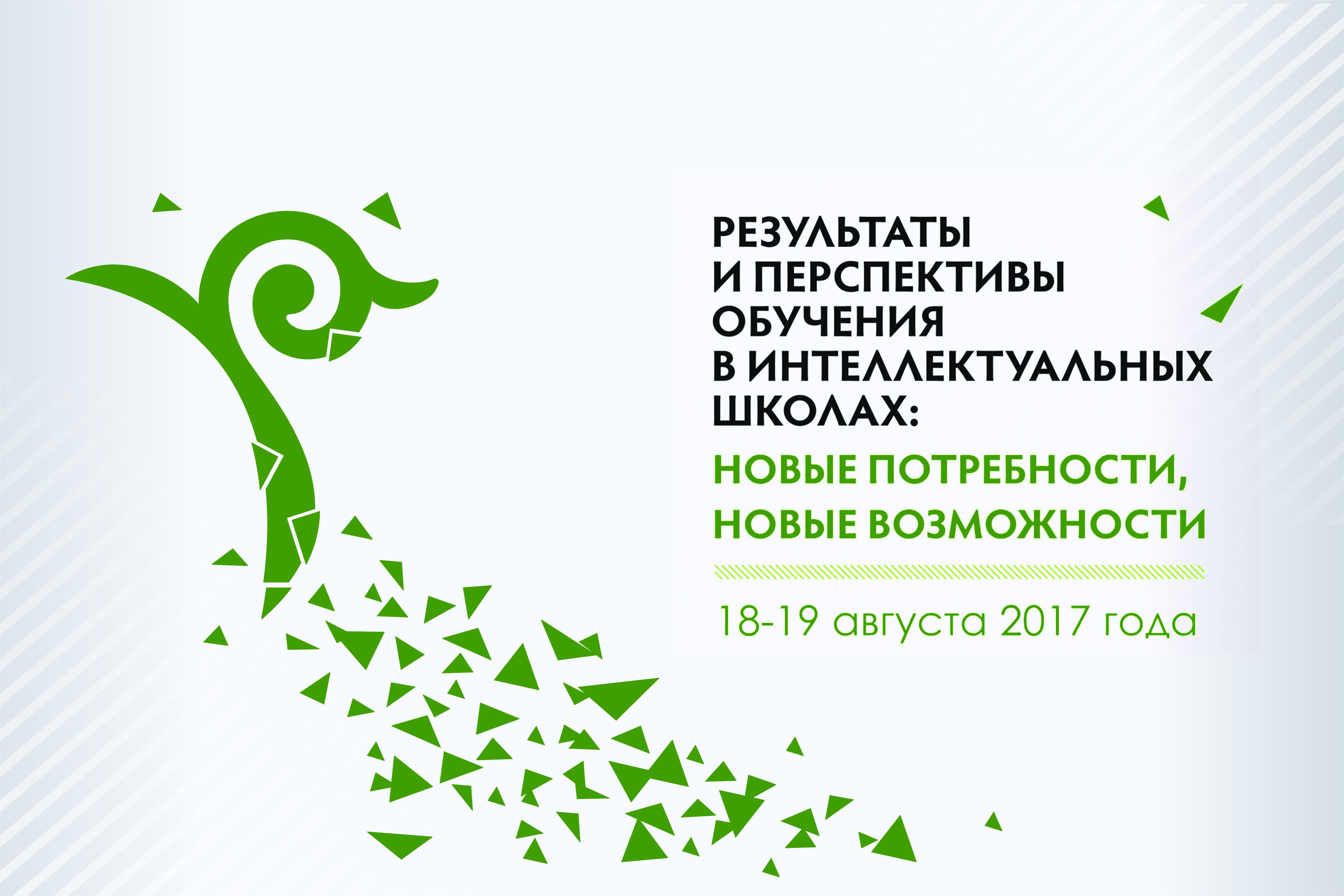https://conferences.nis.edu.kz/wp-content/uploads/2017/08/e_d.jpg