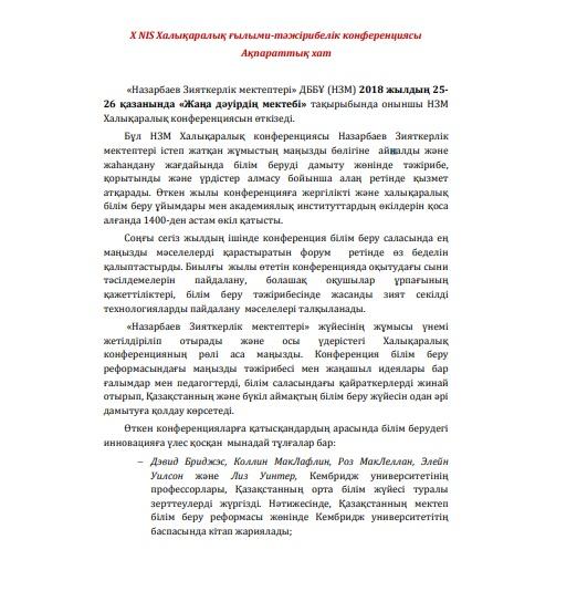http://conferences.nis.edu.kz/wp-content/uploads/2018/05/kz_info_letter.jpg