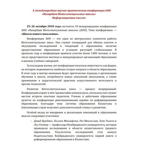http://conferences.nis.edu.kz/wp-content/uploads/2018/05/ru_info_letter-1.jpg